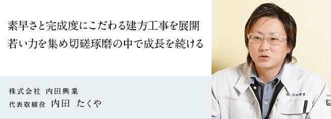 株式会社 内田興業