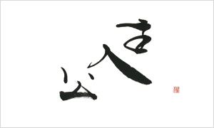 岡西佑奈 書と禅語 「主人公」