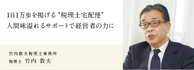 竹内数夫税理士事務所