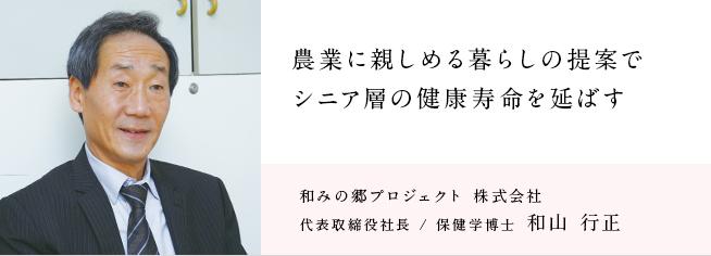 和みの郷プロジェクト 株式会社