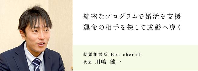 結婚相談所 Bon cherish