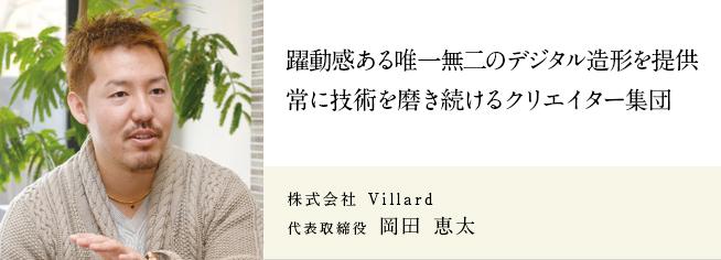 株式会社 Villard
