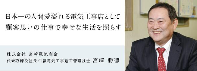 株式会社 宮﨑電気商会