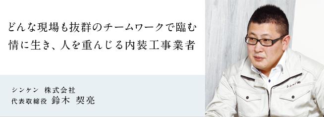 シンケン 株式会社