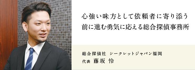 総合探偵社 シークレットジャパン福岡