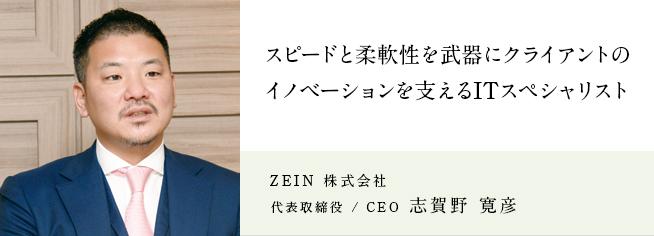 ZEIN 株式会社