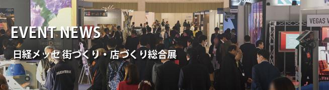 EVENT NEWS 第11回 日経メッセ 街づくり・店づくり総合展