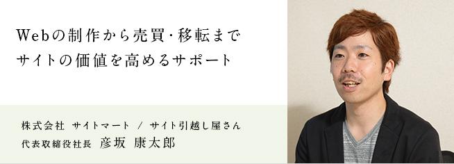 株式会社 サイトマート / サイト引越し屋さん