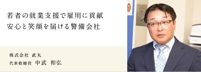 株式会社 武丸