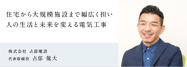 株式会社 占部電設