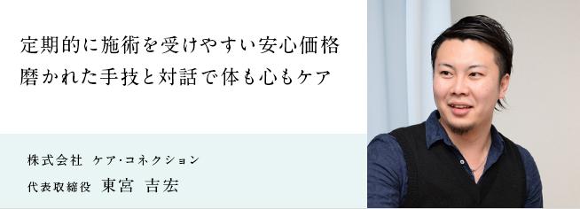 株式会社 ケア・コネクション