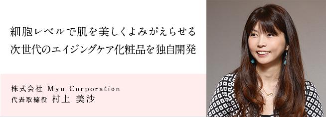 株式会社 Myu Corporation