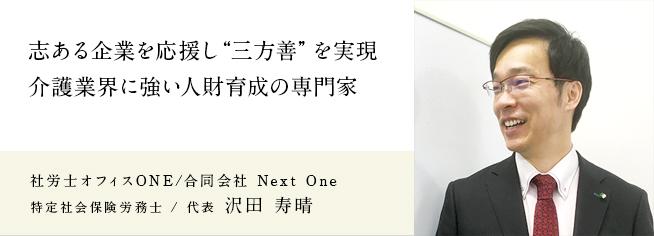 社労士オフィスONE / 合同会社 Next One