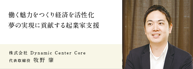株式会社 Dynamic Center Core