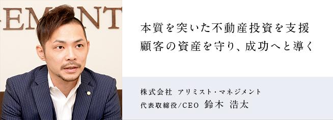 株式会社 アリミスト・マネジメント