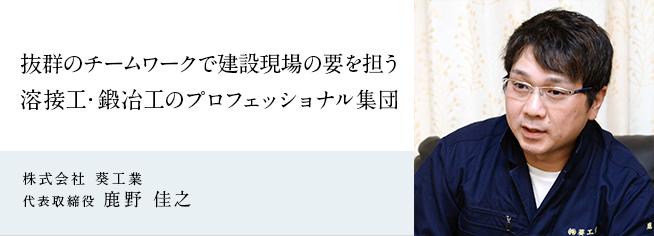 株式会社 葵工業