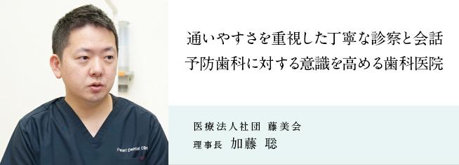 医療法人社団 藤美会