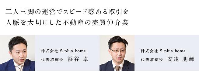 株式会社 S plus home