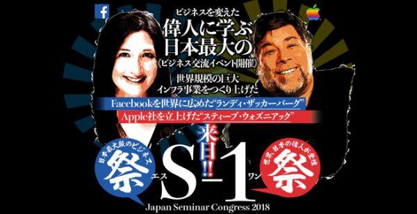 COMPANYTANK編集局が日本最大級のビジネスイベントに出展決定!