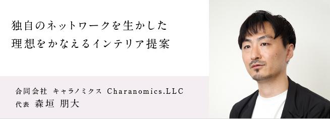 合同会社 キャラノミクス Charanomics.LLC