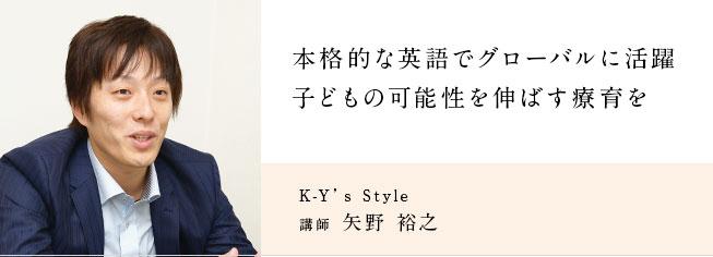 K-Y's Style