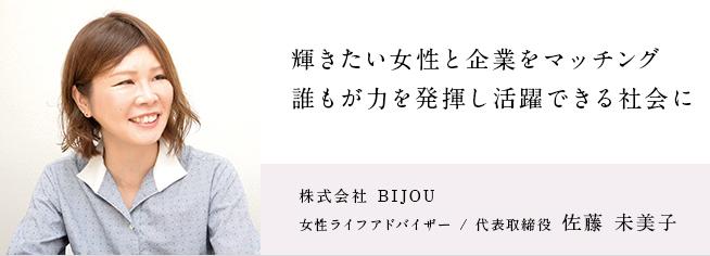 株式会社 BIJOU