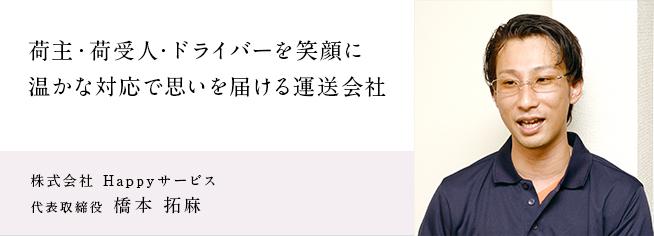 株式会社 Happyサービス
