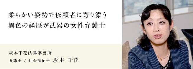 坂本千花法律事務所