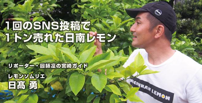 リポーター・圖師凜の宮崎ガイド