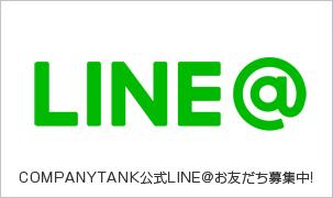 COMPANYTANK公式LINE@登場