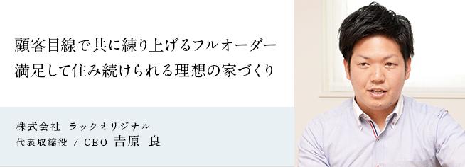 株式会社 ラックオリジナル