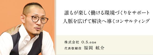 株式会社 O.S.one
