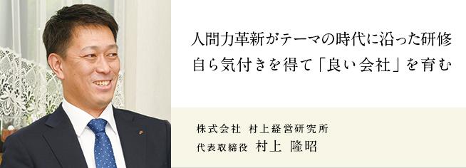 株式会社 村上経営研究所