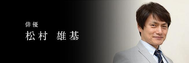俳優 松村 雄基