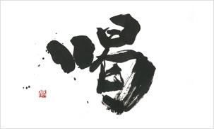 岡西佑奈 書と禅語 「喝」