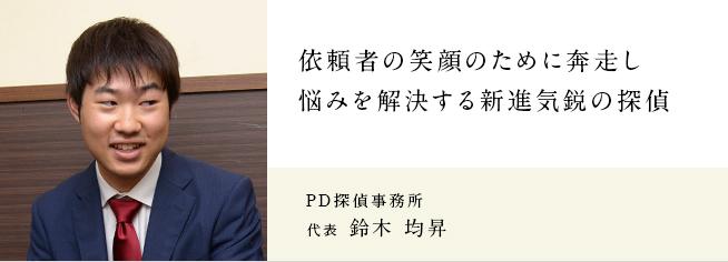 PD探偵事務所