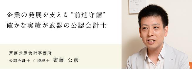 齊藤公彦会計事務所