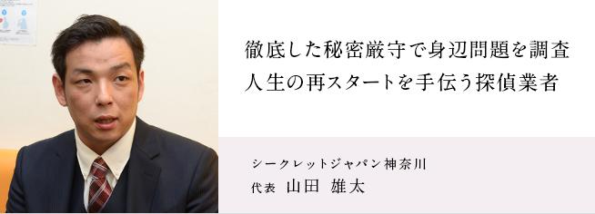 シークレットジャパン神奈川