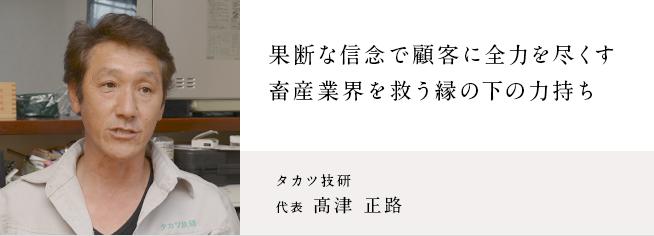 タカツ技研