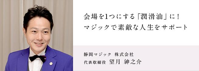 静岡マジック 株式会社