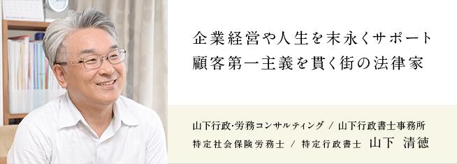 山下行政・労務コンサルティング 山下行政書士事務所