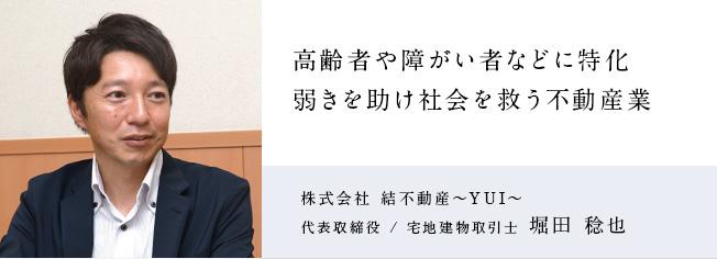株式会社 結不動産~YUI~