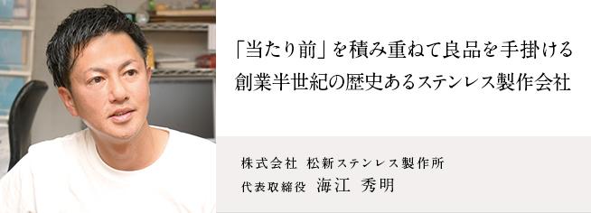 株式会社 松新ステンレス製作所