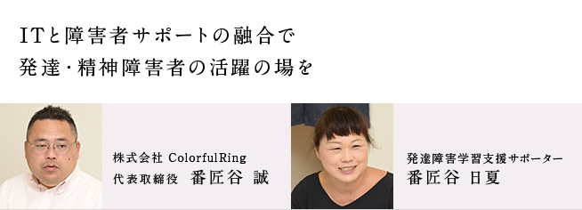 株式会社 ColorfulRing