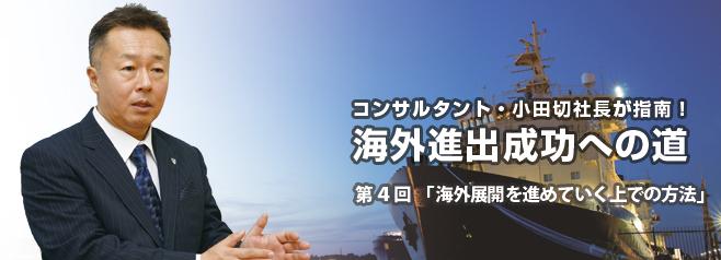 コンサルタント・小田切社長が指南!海外進出成功への道 第4回