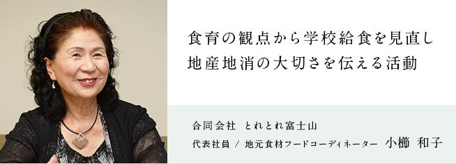 合同会社 とれとれ富士山