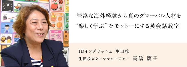 IBイングリッシュ 生田校