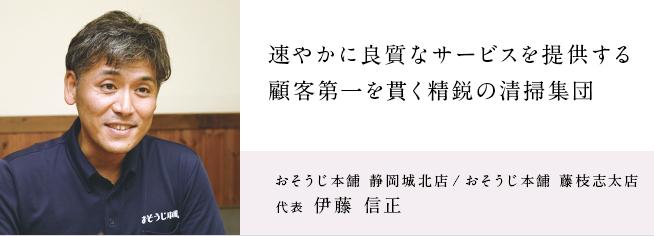 おそうじ本舗 静岡城北店 / おそうじ本舗 藤枝志太店