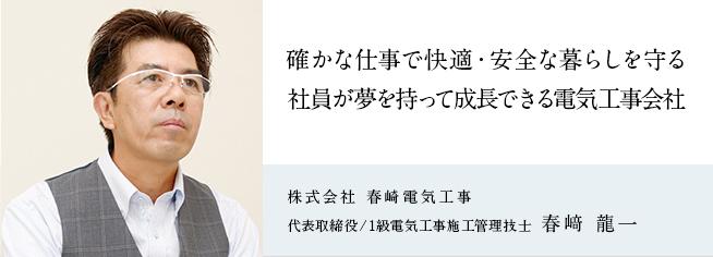 株式会社 春崎電気工事