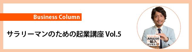 サラリーマンのための起業講座 Vol.5